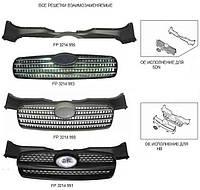 Решетка Hyundai Accent 06-10 с накладкой цельнолитая (FPS)