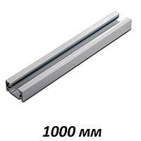Шинопровод MK-1000/1 для трековых светильников