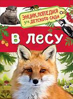 В лесу (Энциклопедия для детского сада), фото 1