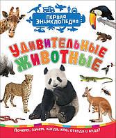 Удивительные животные (Первая энциклопедия), фото 1