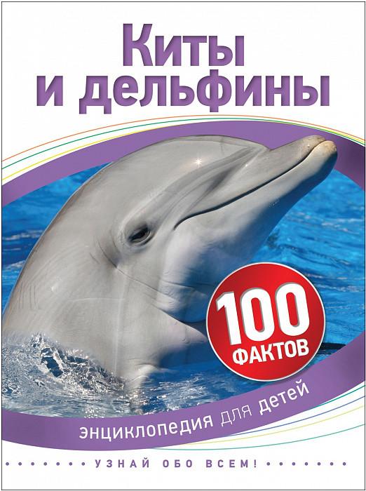 Киты и дельфины (100 фактов). 100 фактов