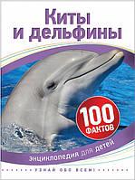 Киты и дельфины (100 фактов). 100 фактов, фото 1