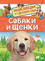 Собаки и щенки. Энциклопедия для детского сада, фото 1