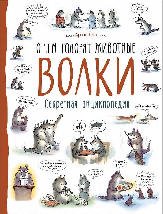 Волки. О чем говорят животные. Секретная энциклопедия.