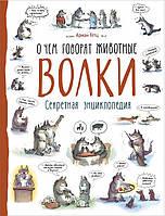Волки. О чем говорят животные. Секретная энциклопедия., фото 1