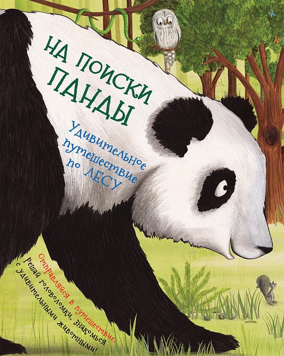 На поиски панды. Удивительное путешествие по лесу.