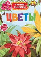 Цветы (Умные книжки). Умные книжки, фото 1