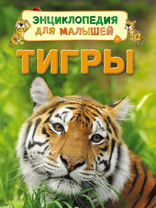 Тигры. Энциклопедия для малышей. Энциклопедия для малышей
