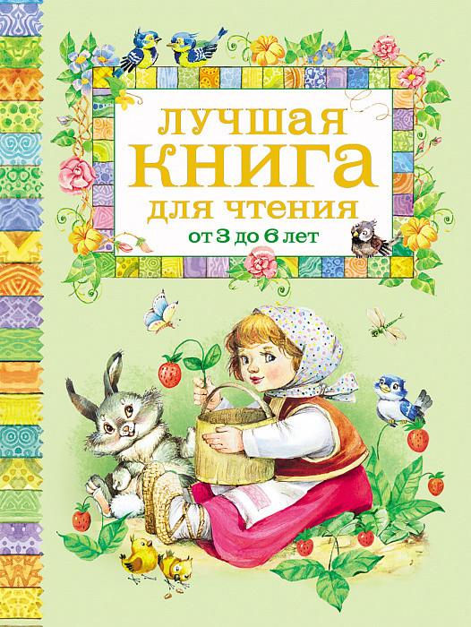 Лучшая книга для чтения от 3 до 6 лет.