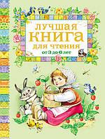Лучшая книга для чтения от 3 до 6 лет., фото 1