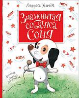 Знаменитая собачка Соня  Усачев А.. - Усачёв А.А., фото 1
