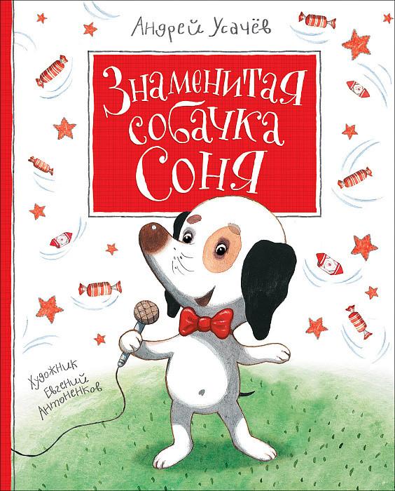 Знаменитая собачка Соня  Усачев А.. - Усачёв А.А.