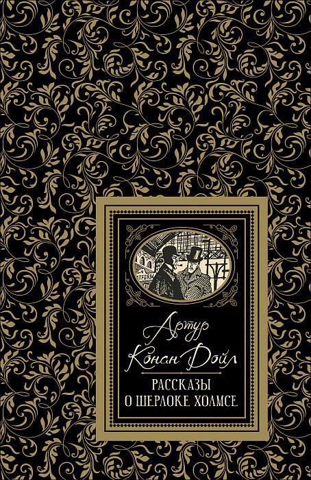 Дойл А.-К. Рассказы о Шерлоке Холмсе (Большая детская библиотека).