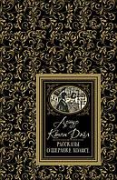 Дойл А.-К. Рассказы о Шерлоке Холмсе (Большая детская библиотека)., фото 1