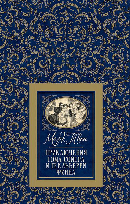 Твен М. Приключения Тома Сойера и Гекльберри Финна (Большая детская библиотека).