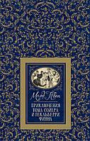 Твен М. Приключения Тома Сойера и Гекльберри Финна (Большая детская библиотека)., фото 1