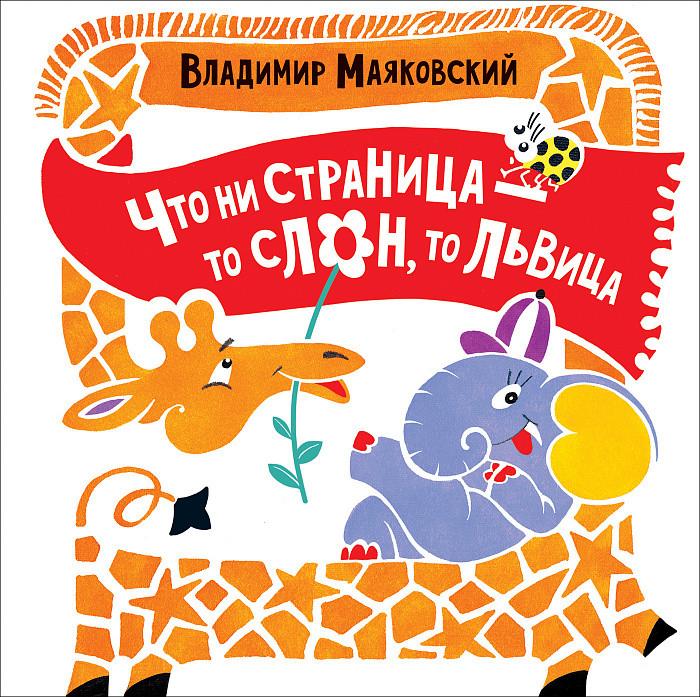 Что ни страница... Маяковский В..