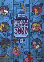 Город Гляделкин 3000 - Мизелинский Д., Мизелиньска А.