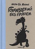 Голландский без проблем. Мой малыш за 210 франков. Воскресенье с динозавром - Мюрай М.-О.