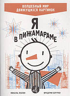 Бертран Ф., Леблон М. Я в Пижамараме Бертран Ф., Леблон М.