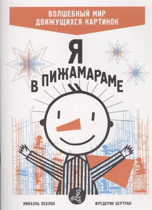 Я в Пижамараме - Бертран Ф., Леблон М.