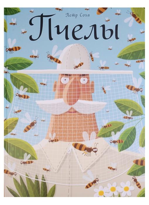 Пчелы - Грайковский В., Соха П.