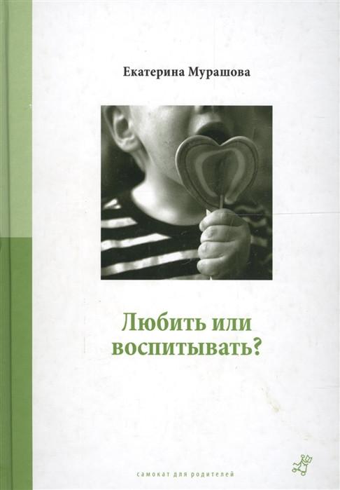 Любить или воспитывать? - Мурашова Е.