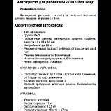 Автокресло M 2780 Gray   детское,группа 0+1, 2, фото 3