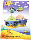Украшения для кексов Маленький пират 24 1502-1363