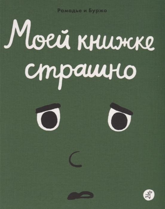 Моей книжке страшно - Рамадье С.