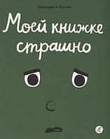 Моей книжке страшно - Рамадье С., фото 1
