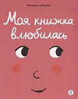 Моя книжка влюбилась - Рамадье С.