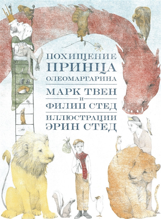 Похищение принца Олеомаргарина - Стед Ф., Твен М.