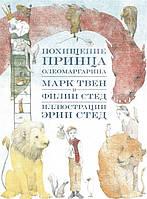 Похищение принца Олеомаргарина - Стед Ф., Твен М., фото 1