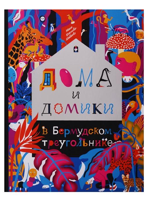 Дома и домики в Бермудском треугольнике - Краснова-Шабаева М.