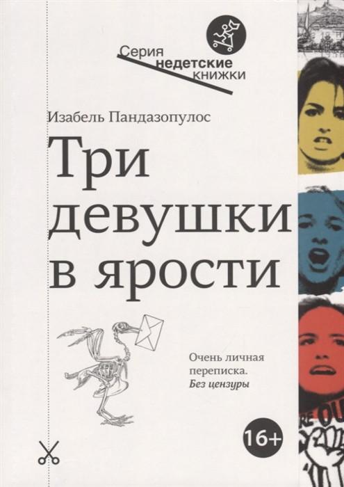 Три девушки в ярости - Пандазопулос И.
