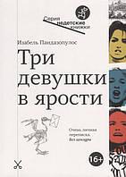 Три девушки в ярости - Пандазопулос И., фото 1