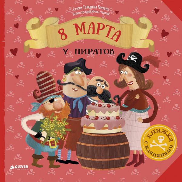 8 Марта у пиратов - Коваль Т.