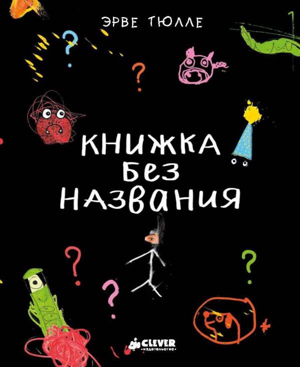 Книжка без названия - а только черновик. Впрочем, в ней уже есть свои персонажи (набросанные на скорую руку) и автор (по уши в работе!)., в ней уже