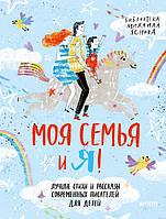 Моя семья и я! Лучшие стихи и рассказы современных писателей о детях и их родителях - Яснов М.