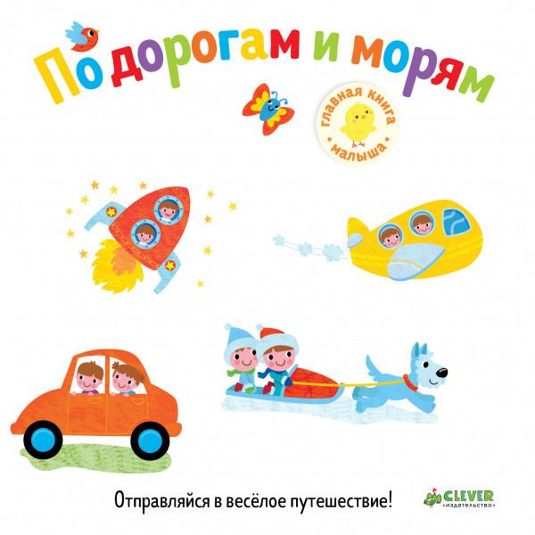 Первые книжки малыша. По дорогам и морям