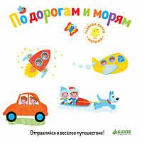 Первые книжки малыша. По дорогам и морям, фото 1