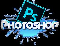 Начало занятий по Photoshop 3  мая