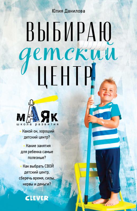 Выбираю детский центр - Данилова Ю. Для родителей Автор, деньги и нервы Методики, основатель и директор «Школа развития МАЯК» с 15-летним стажем Как