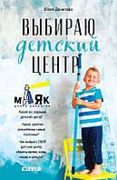 Выбираю детский центр - Данилова Ю. Для родителей Автор, деньги и нервы Методики, основатель и директор «Школа развития МАЯК» с 15-летним стажем Как, фото 1