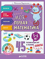 Моя первая математика. 45 развивающих игр и заданий. 5-6 лет - Крупенская Н.