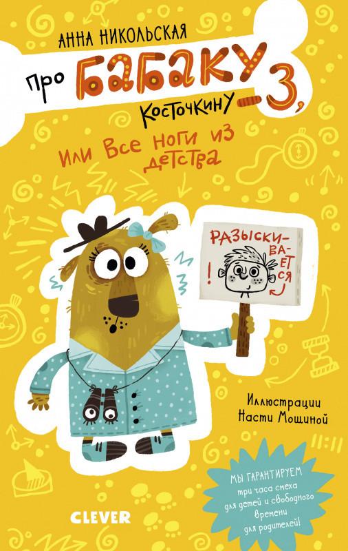 Про Бабаку Косточкину-3, или Все ноги из детства - Никольская А.