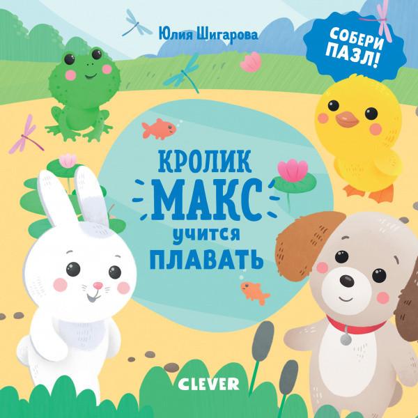 Кролик Макс учится плавать - Шигарова Ю.