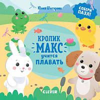 Кролик Макс учится плавать - Шигарова Ю., фото 1