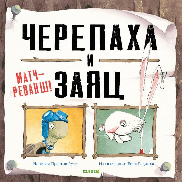 Букабу. Черепаха и Заяц: матч-реванш! ( Bookaboo.Tortoise Vs. Hare: Rematch! )